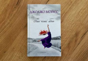 Роман Джоджо Мойєс - Один плюс один, відгук на книжку